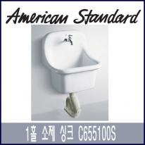 아메리칸 스탠다드 1홀 소제 싱크 / 수채 C655100S