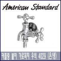 아메리칸 스탠다드 커플링 가로꼭지 우식 4029 (냉/온)