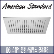 아메리칸 스탠다드 IDS 천정 사각 샤워 헤드 (400mm) 651886