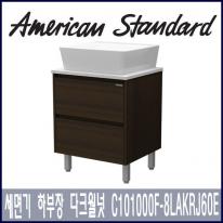 아메리칸 스탠다드 세면기 하부장 다크월넛 C101000F-8LAKRJ60E