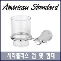 아메리칸 스탠다드 세라플러스 컵 및 컵대 SW1059-440