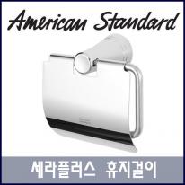 아메리칸 스탠다드 세라플러스 휴지걸이 SW1059-450