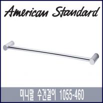 아메리칸 스탠다드 미니말 수건걸이 1055-460