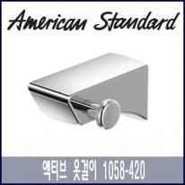 아메리칸 스탠다드 액티브 옷걸이 1058-420