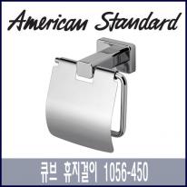 아메리칸 스탠다드 큐브 휴지걸이 1056-450