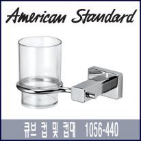 아메리칸 스탠다드 큐브 컵 및 컵대 1056-440