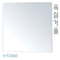 [히든바스] 누드800 거울 욕실거울 욕실경 누드 벽걸이거울 800거울