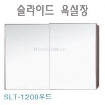 [히든바스] SLT-1200우드 슬라이드 욕실장 (색상선택가능)