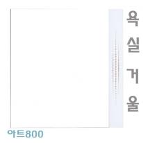 [히든바스] 아트-800거울 욕실경 벽걸이 아트 거울 무늬거울 욕실거울 아트경