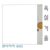 [히든바스] 환타지아-800거울  욕실경 벽걸이 환타지아 거울 무늬거울 무늬경 환타지아경