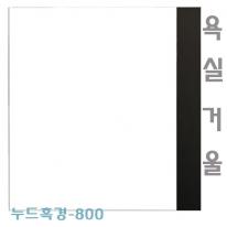 [히든바스] 누드흑경-800거울 욕실경 벽걸이 누드거울 욕실거울 누드흑경