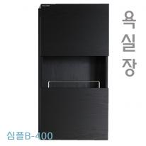 [히든바스] 심플B-400 여닫이 욕실장(400X800mm) 심플욕실장 블랙장 심플장 400장
