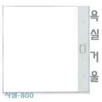 [히든바스] 샤넬-800 거울 욕실경 벽걸이 샤넬 거울 무늬거울 욕실거울 샤넬경
