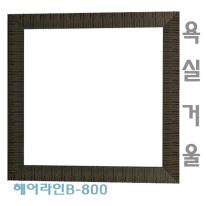 [히든바스] 헤어라인B-800거울 욕실경 벽걸이 헤어라인 거울 블랙거울 블랙경 헤어라인경