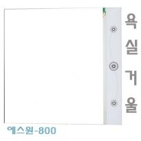 [히든바스] 에스원-800거울 욕실경 벽걸이 에스원 거울 무늬거울 욕실거울 에스원경