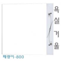 [히든바스] 패랭이-800거울 욕실경 벽걸이 패랭이 거울 화이트거울 화이트경 패랭이경