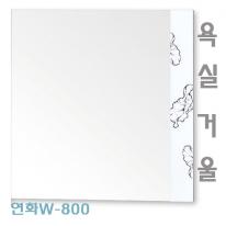 [히든바스] 연화W-800거울 욕실경 벽걸이 연화 거울 화이트거울 화이트경 연화경