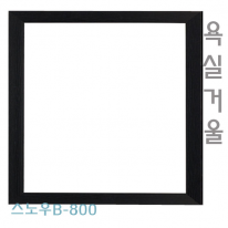 [히든바스] 스노우-B 800 거울 욕실거울 욕실경  스노우 벽걸이거울 스노우장 블랙거울