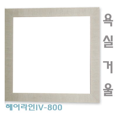 [히든바스] 헤어라인IV-800거울 욕실경 벽걸이 헤어라인 거울 아이보리거울 아이보리경 헤어라인경