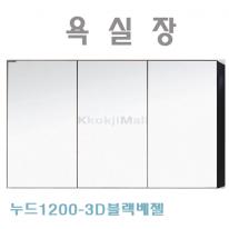 [히든바스] 누드-1200 3D 블랙베젤 여닫이 욕실장