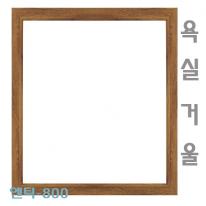[히든바스] 엔틱-800거울 욕실경 벽걸이 엔틱 거울 우드거울 욕실거울 엔틱경