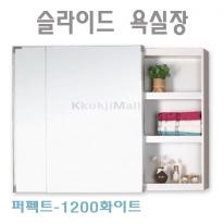 [히든바스] 퍼펙트-1200 화이트 슬라이드 욕실장