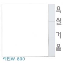 [히든바스] 라인W-800거울 욕실경 벽걸이 라인 거울 화이트거울 화이트경 라인거울 라인경