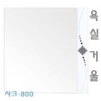 [히든바스] 샤크-800거울 욕실경 벽걸이 샤크 거울 무늬거울 욕실거울 샤크경