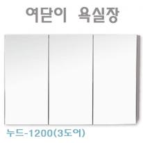[히든바스] 누드-1200 (3도어) 여닫이 욕실장 누드장 여닫이장 1200x800mm (택배출고불가상품)
