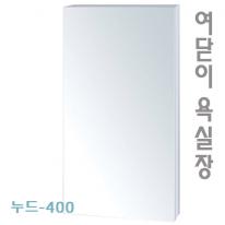 [히든바스] 누드400 여닫이 욕실장 누드장