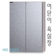 [히든바스] HD-502S 여닫이 욕실장 실버장