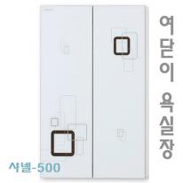 [히든바스] 샤넬-500 여닫이 욕실장 샤넬장