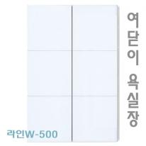 [히든바스] 라인W-500 여닫이 욕실장 화이트장