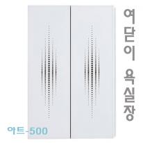 [히든바스] 아트-500 여닫이 욕실장 화이트장