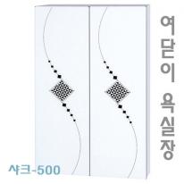 [히든바스] 샤크-500 여닫이 욕실장 샤크장