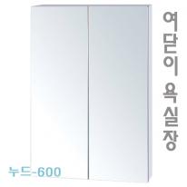 [히든바스] 누드600 여닫이 욕실장 누드장