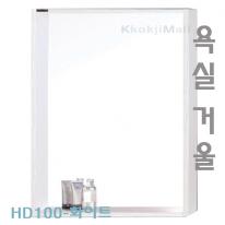 [히든바스] HD 100 W 욕실경 화이트거울 사각거울  HD거울