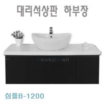 [히든바스] 심플B-1200 하부장(대리석,벽걸이) 욕실 하부장 세면대 하부장 심플장 대리석장 벽걸이장