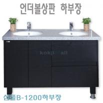 [히든바스] 심플B-1200 하부장 언더볼2개 (대리석 도기,언더매립 서랍식) 욕실 하부장 세면대 하부장 심플장