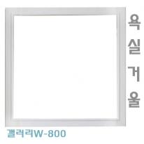 [히든바스] 갤러리W-800거울 욕실경 벽걸이 갤러리 거울 화이트거울 화이트경