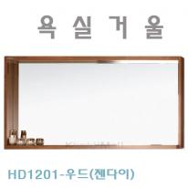 [히든바스] HD1201 우드,B.W,오크(젠다이) 욕실거울 우드거울 HD경