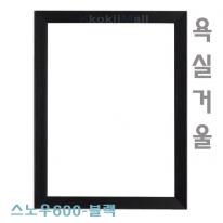 [히든바스] 스노우B 600경 블랙거울 욕실경 사각거울