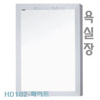 [히든바스] HD 102 화이트 욕실경 화이트거울 사각거울  HD거울