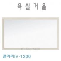 [히든바스] 갤러리IV 1200거울 욕실거울 아이보리거울 갤러리거울