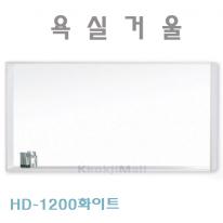 [히든바스] HD 1200W 거울 욕실거울 화이트거울 HD거울