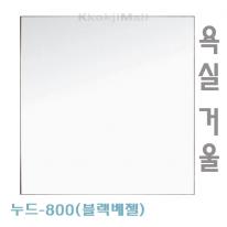[히든바스] 누드800 (블랙베젤) 욕실경 누드거울 블랙거울 사각거울