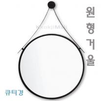 [히든바스] 큐티경 500 원형거울 벽걸이 거울 알루미늄 스트랩 철제 스트랩