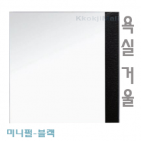 [히든바스] 미니펄B 욕실거울 블랙거울 미니펄경