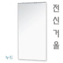 [히든바스] 누드 전신거울 욕실거울 누드거울 전신경