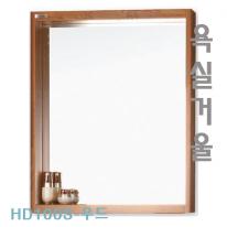 [히든바스] HD 100S 우드 욕실경 벽걸이 사각거울 우드거울  HD거울